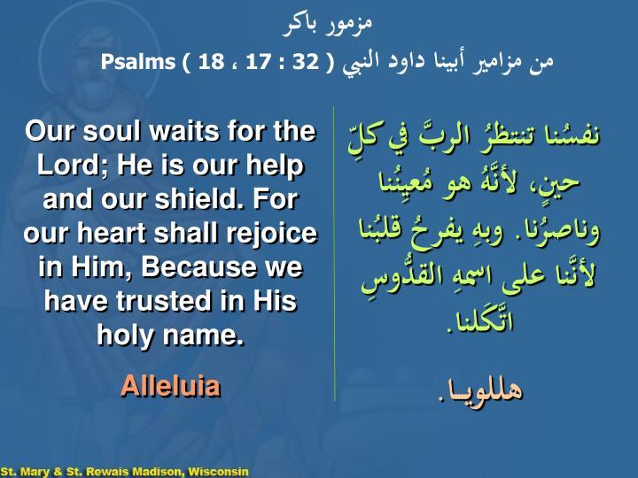 مزمور
