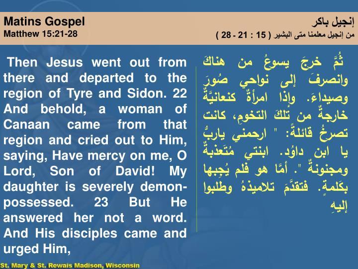 Matins Gospel