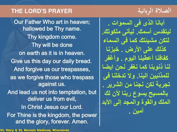 الصلاة الربانية