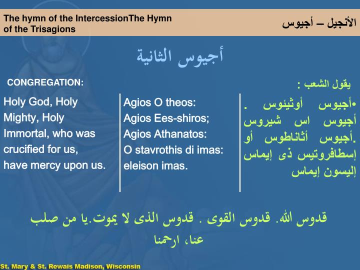 The hymn of the IntercessionThe Hymn of the Trisagions