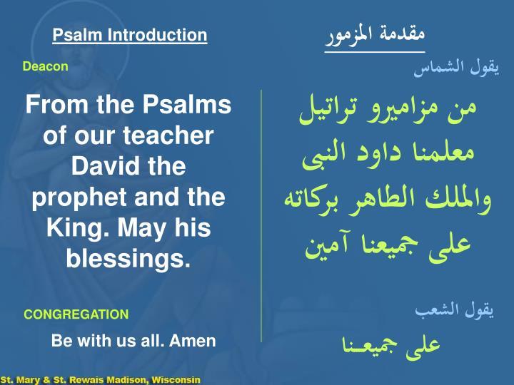 مقدمة المزمور