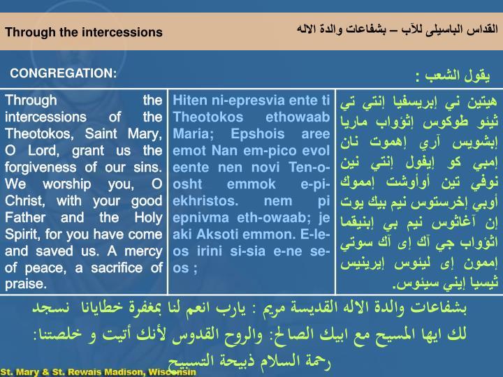 القداس الباسيلى للآب – بشفاعات والدة الاله