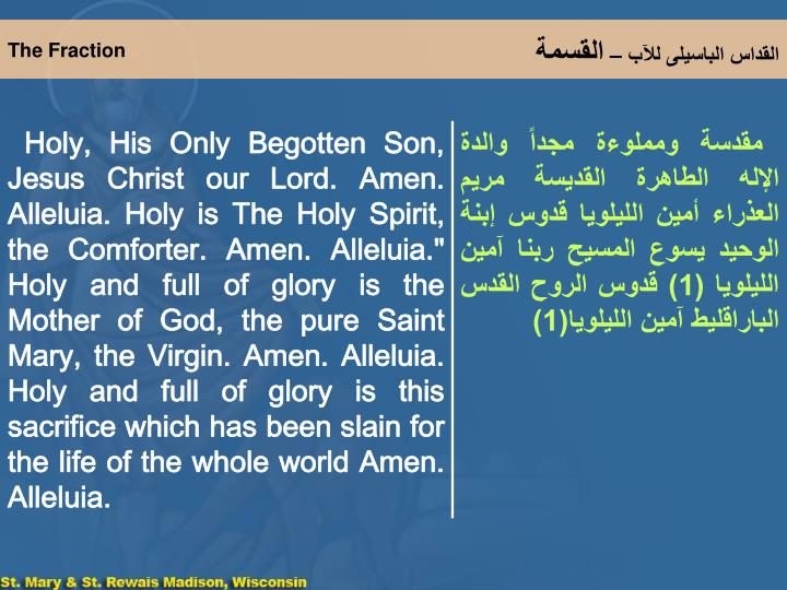القداس الباسيلى للآب –