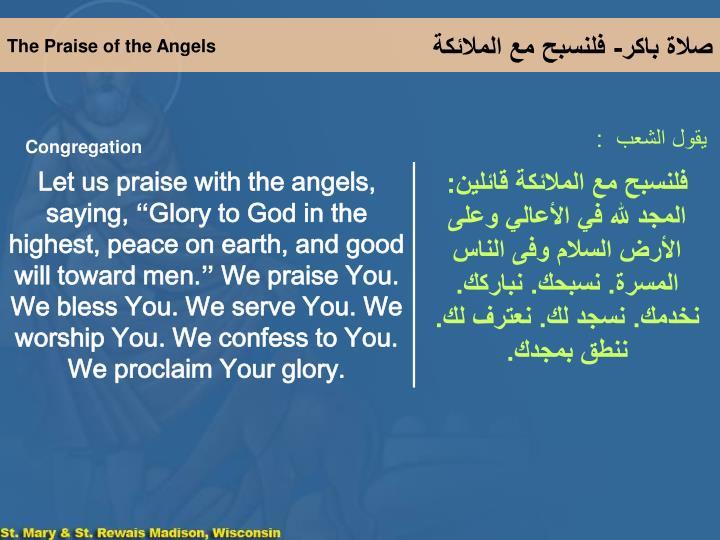 صلاة باكر- فلنسبح مع الملائكة