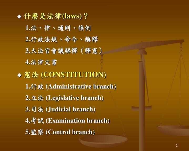 什麼是法律