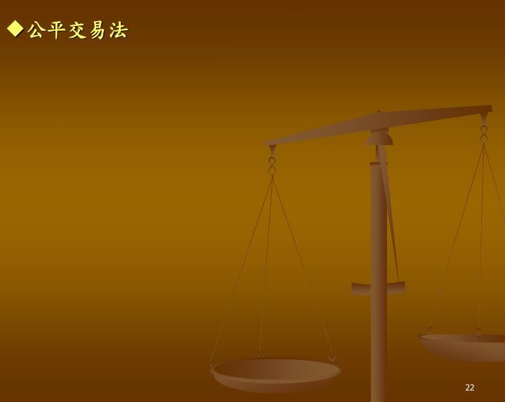 公平交易法