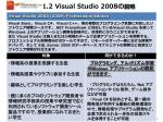 1 2 visual studio 2008