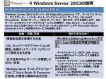 1 4 windows server 2003