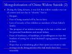 mongolorization of china widow suicide 2