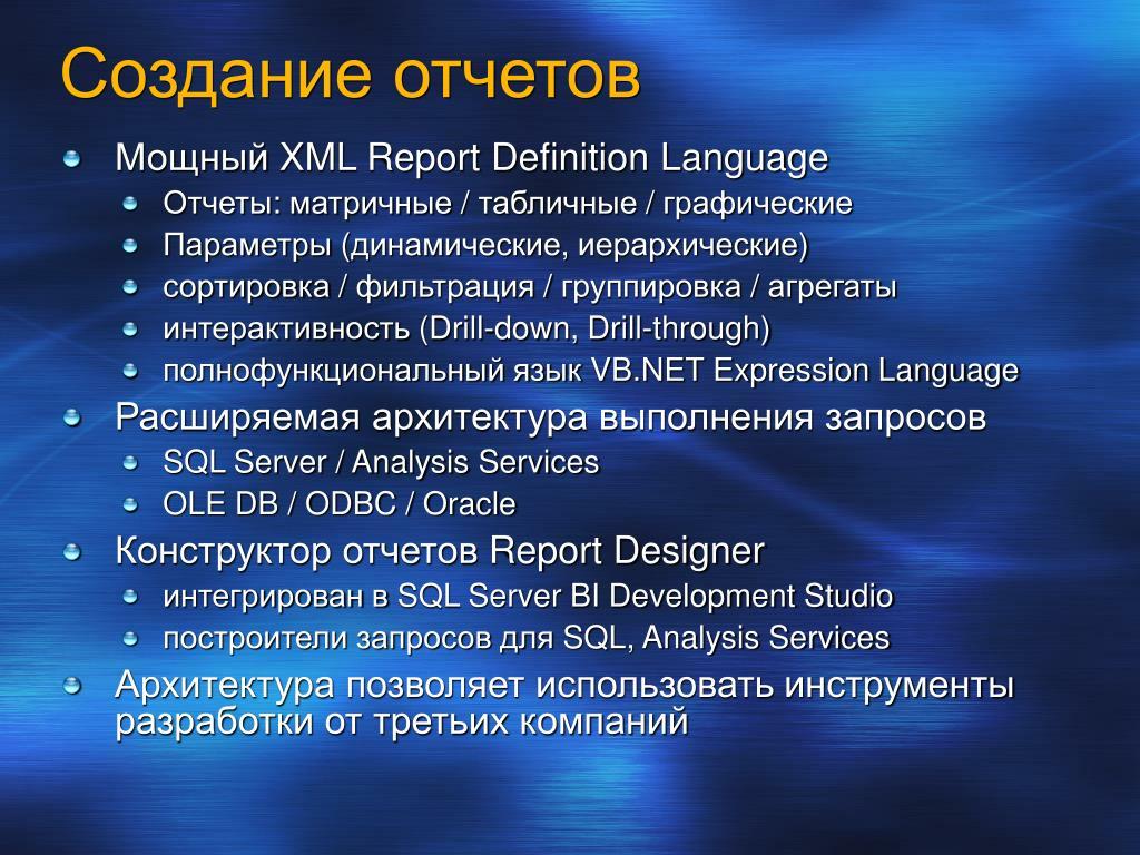 Создание отчетов