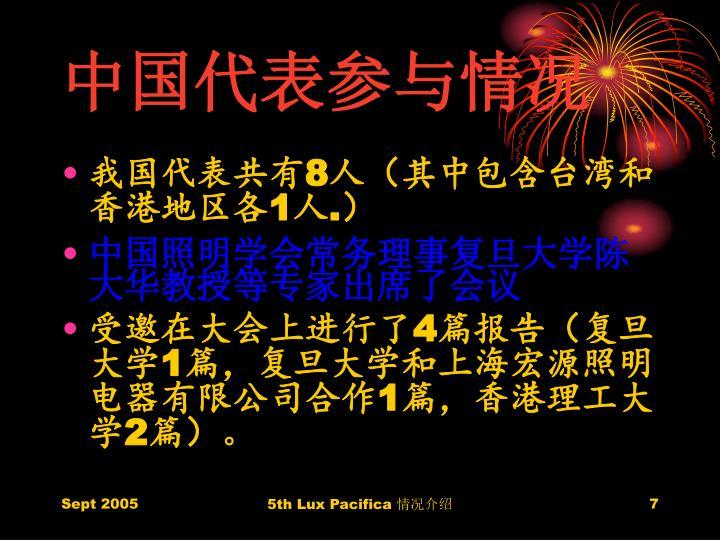 中国代表参与情况