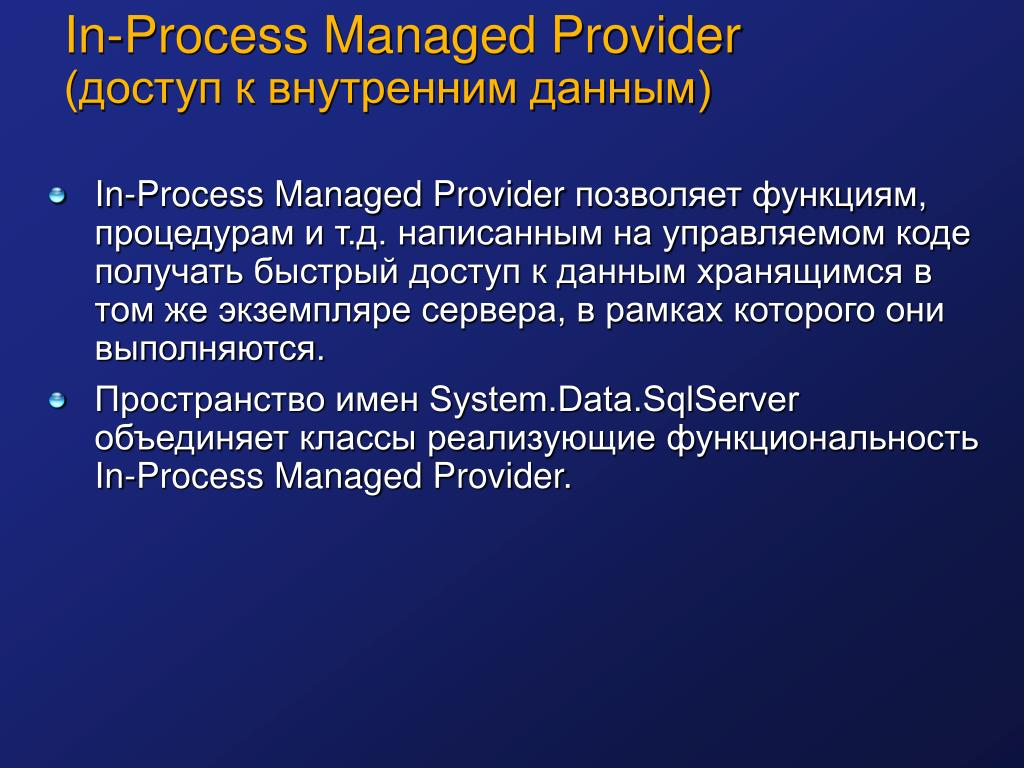 In-Process Managed