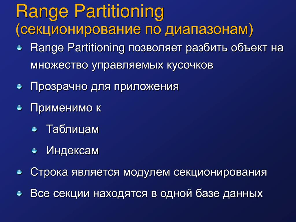 Range Partitioning