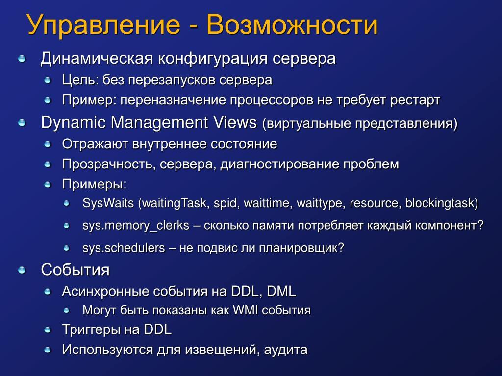 Управление - Возможности