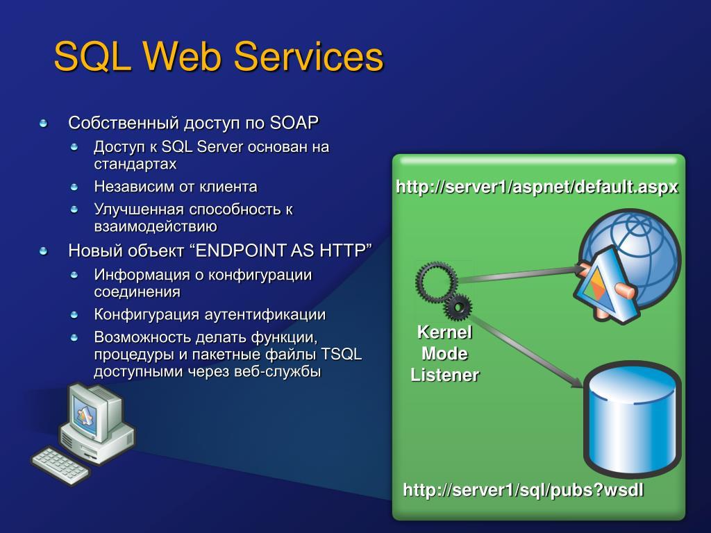 SQL Web Services