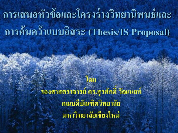 how to write a thesis proposal ppt