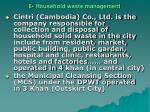 6 household waste management