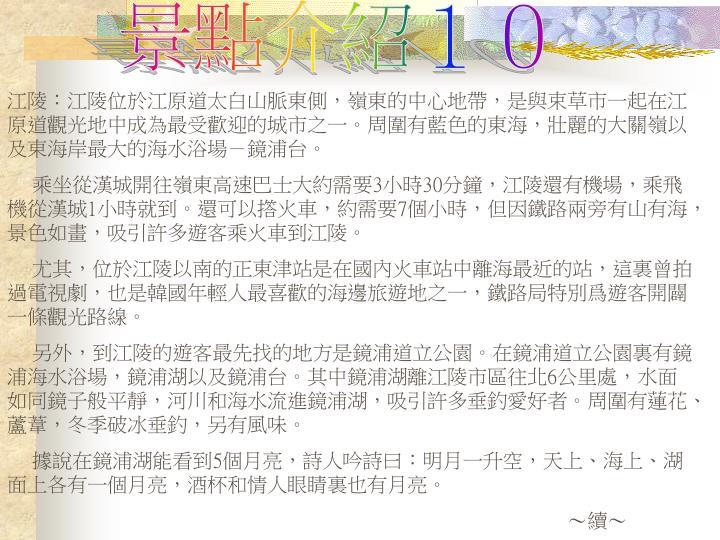 景點介紹10