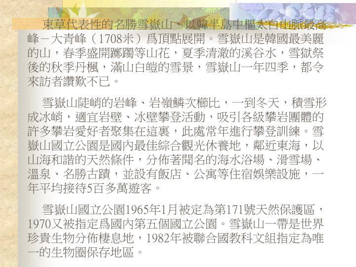 束草代表性的名勝雪嶽山,以韓半島中樞太白山脈最高峰-大青峰(