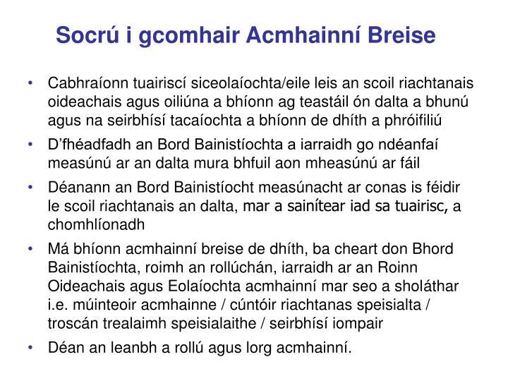 Socrú i gcomhair Acmhainní Breise