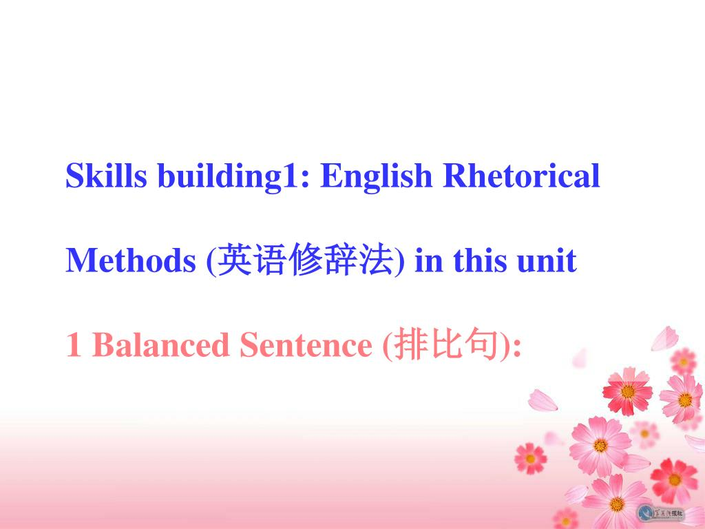 Skills building1: English Rhetorical Methods (