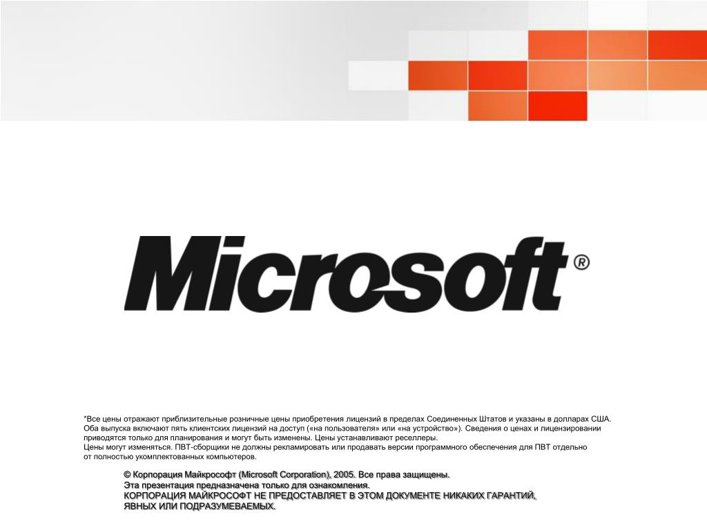 © Корпорация Майкрософт (Microsoft Corporation), 2005.