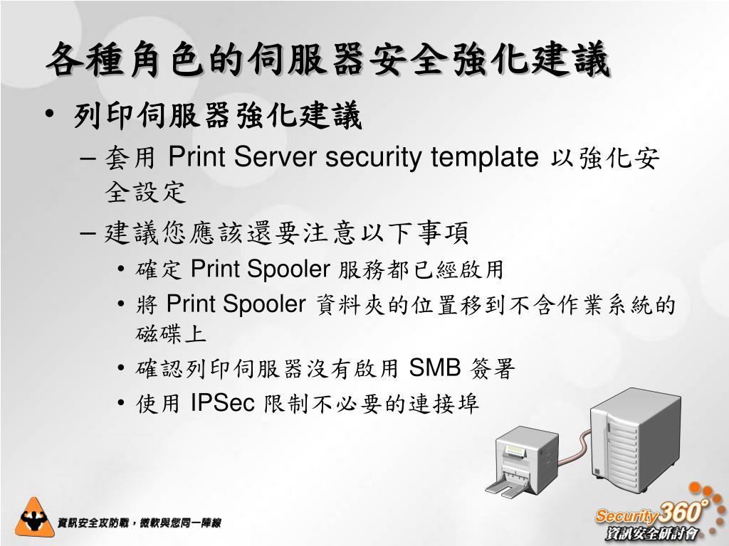各種角色的伺服器安全強化建議