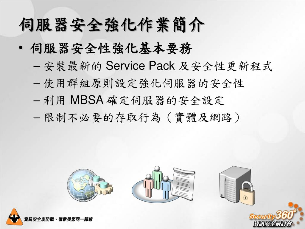 伺服器安全強化作業簡介