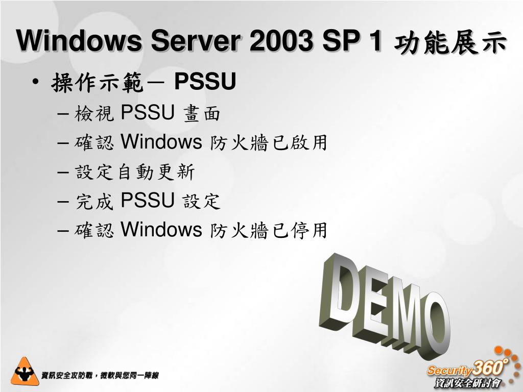 Windows Server 2003 SP 1