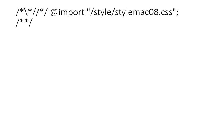 """/*\*//*/ @import """"/style/stylemac08.css""""; /**/"""