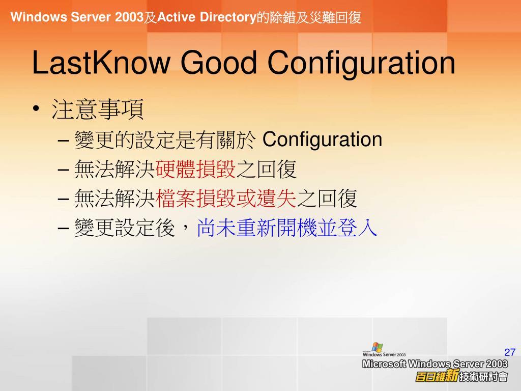 LastKnow Good Configuration