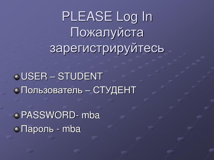 Please log in