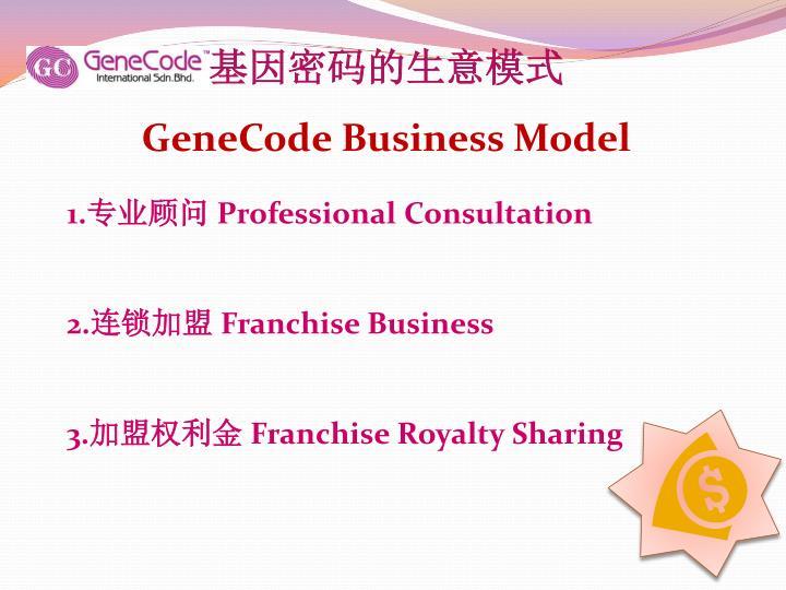 基因密码的生意模式