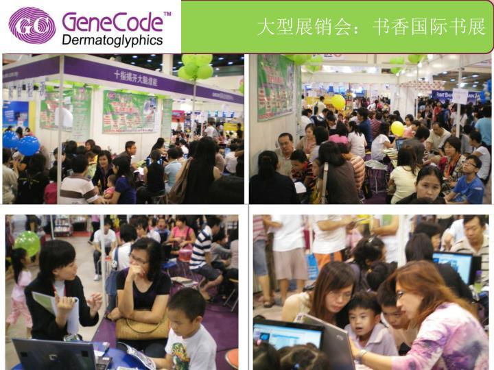 大型展销会:书香国际书展