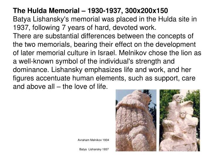 The Hulda Memorial – 1930-1937, 300x200x150