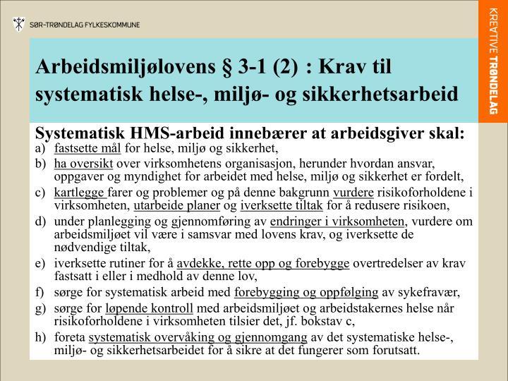 Arbeidsmiljølovens § 3-1 (2)
