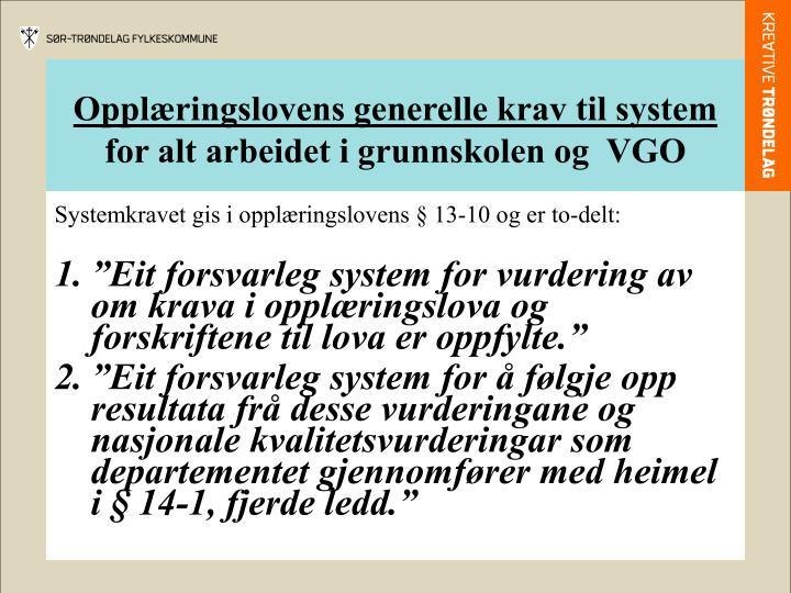 Opplæringslovens generelle krav til system