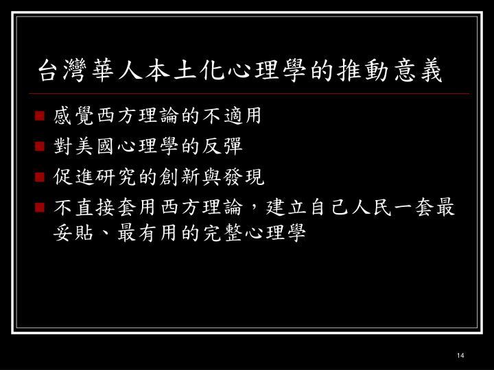 台灣華人本土化心理學的推動意義