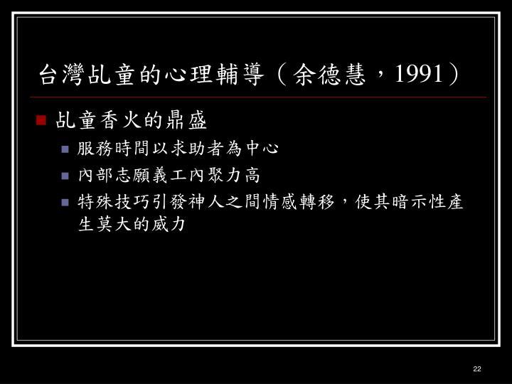 台灣乩童的心理輔導(余德慧,