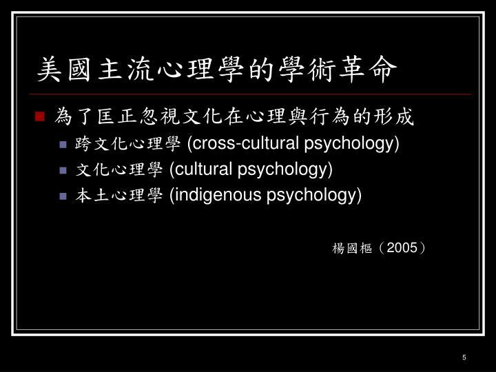 美國主流心理學的學術革命