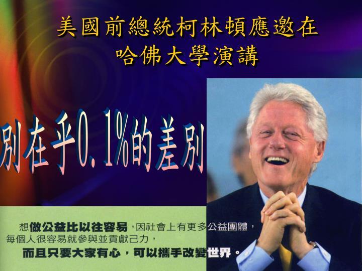 美國前總統柯林頓應邀在哈佛大學演講