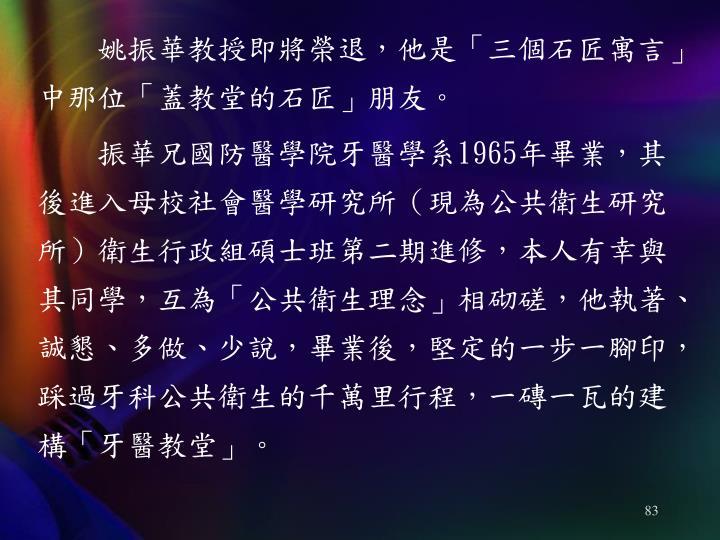 姚振華教授即將榮退,他是「三個石匠寓言」中那位「蓋教堂的石匠」朋友。