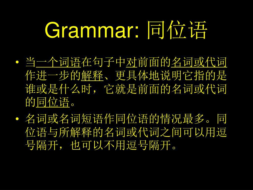 Grammar: