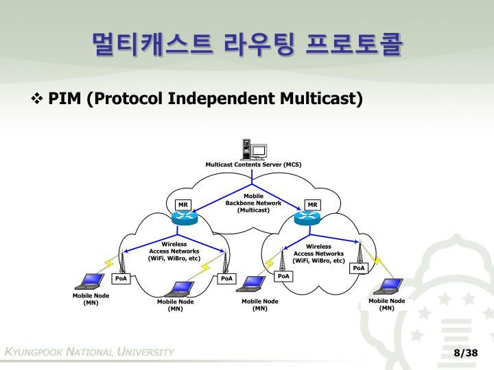 멀티캐스트 라우팅 프로토콜