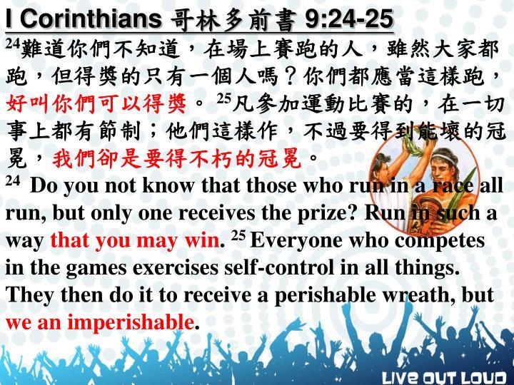 I Corinthians