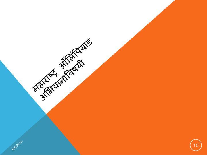 महाराष्ट्र आँलिंपियाड