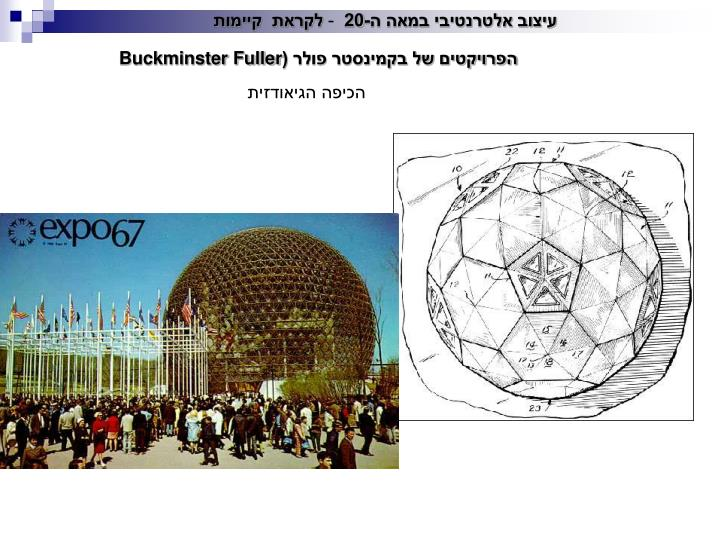 עיצוב אלטרנטיבי במאה ה-20