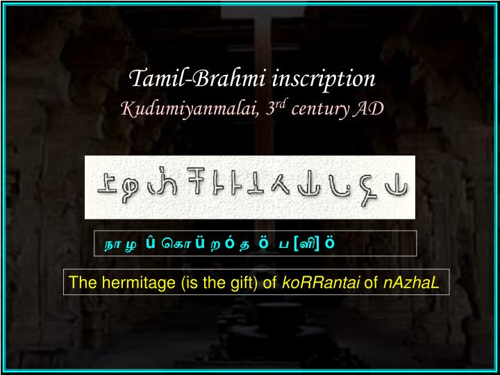 Tamil-Brahmi inscription
