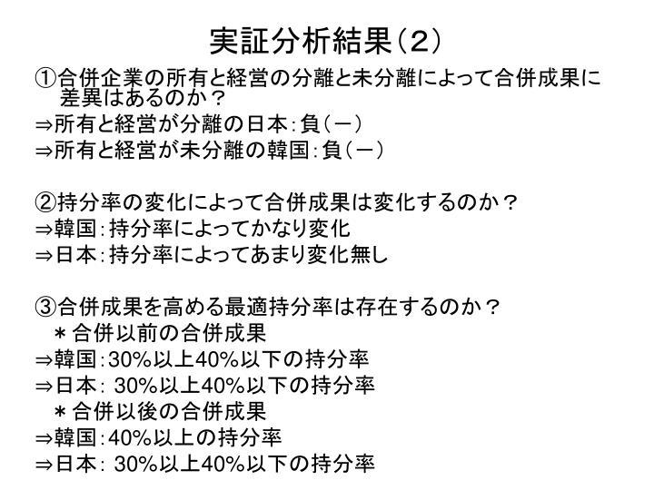 実証分析結果(2)