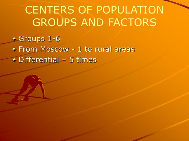 CENTERS OF POPULATION GROUPS AND FACTORS